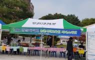 [10월15일]농산물 판매시장 개최